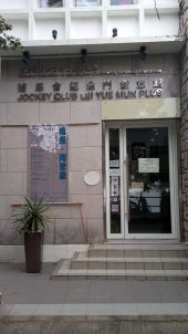 賽馬會鯉魚門創意館位於鯉魚門海傍道中45號。