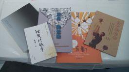 創意館精心印製的書刊。