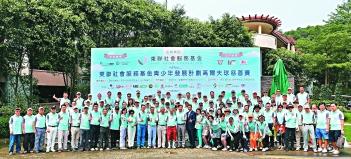 東聯積極為不同年齡層市民舉辦活動,圖為青少年計劃高爾夫球慈善賽
