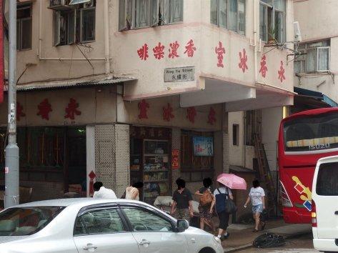 永香冰室在香港開業超過半個世紀。