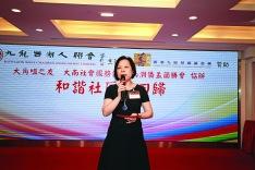 潘陳愛菁將於4月成為九龍西潮人聯會歷來第一位女會長