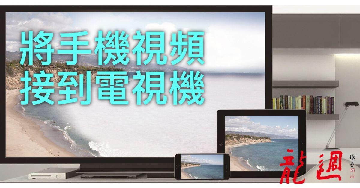 將手機視頻接到電視機