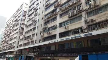 香港工業中心是傳統成衣批發中心