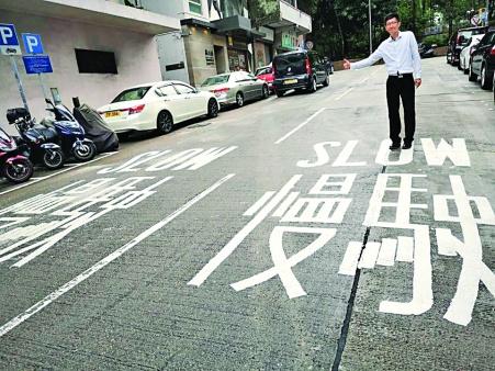 ▲已增設「慢駛」馬路標誌
