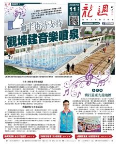 kowloonpost20180711(cover)