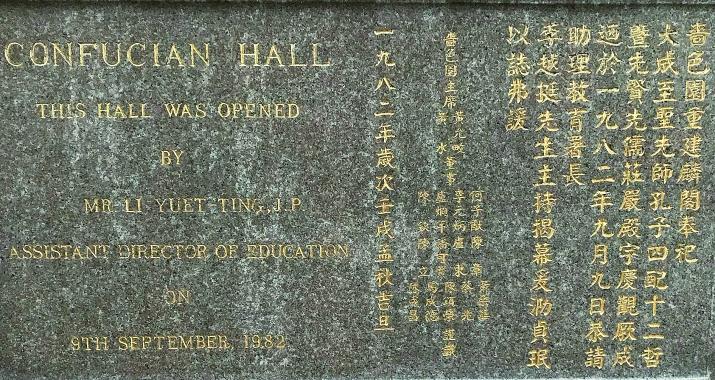1982年重建「麟閣」碑誌。