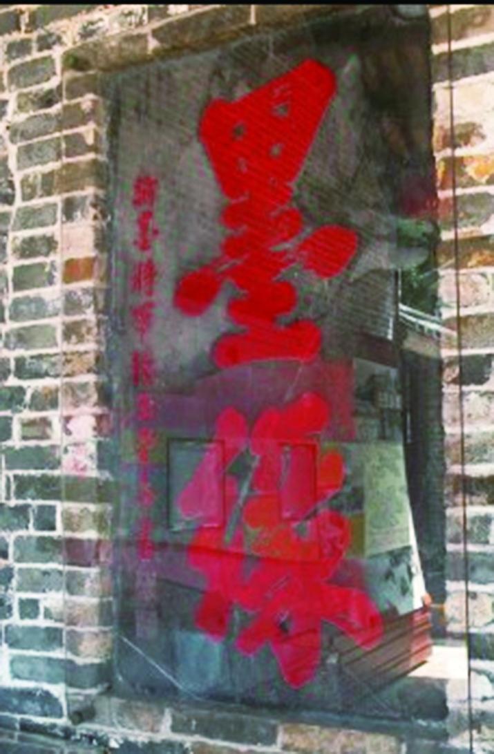張玉堂以「拳書」所寫的「墨緣」二字。